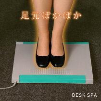 温波式足温器デスクスパDS-3【ラッキーシール対応】