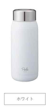 Perleティーボトル355ml
