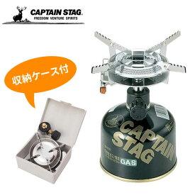 小型ガスバーナーコンロ キャプテンスタッグ(CAPTAIN STAG) オーリック 圧電点火装置付き ケース付き M-7900 ガスコンロ バーナーコンロ コンパクト 収納 折りたたみ ソロキャンプ アウトドア キャンプ バーベキュー