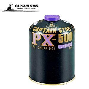 パワーガスカートリッジ PX-500 M-8405 寒冷地対応 キャプテンスタッグ(CAPTAIN STAG) ガス燃料 燃料 ソロキャンプ アウトドア キャンプ バーベキュー BBQ レジャー