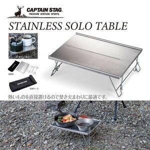 ステンレス製 折りたたみ テーブル コンパクト アウトドア キャンプ ソロキャンプ 持ち運び BBQ アウトドア キャプテンスタッグ(CAPTAIN STAG) UC-0556