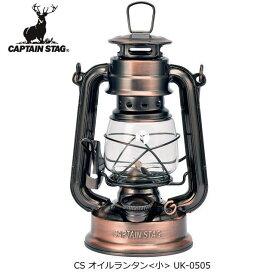 CS オイルランタン <小> ブロンズ 燃料式キャンプランタン キャプテンスタッグ(CAPTAIN STAG) UK-0505 キャンプ 防災用 レトロ ランタン ライト 送料無料