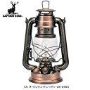 CS オイルランタン <中> ブロンズ 燃料式キャンプランタン キャプテンスタッグ(CAPTAIN STAG) UK-0506 キャンプ 防…