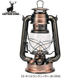 CS オイルランタン <中> ブロンズ 燃料式キャンプランタン キャプテンスタッグ(CAPTAIN STAG) UK-0506 キャンプ 防災用 レトロ ランタン ライト 送料無料