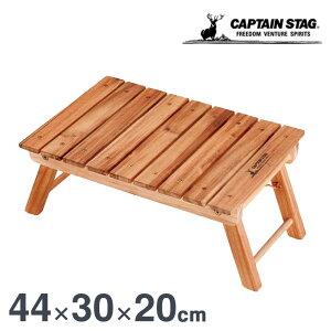 折りたたみローテーブル キャプテンスタッグ(CAPTAIN STAG) CSクラシックス FDパークテーブル UP-1006 アウトドア キャンプ ソロキャンプ 野外 屋外 天然木 バーベキュー 送料無料