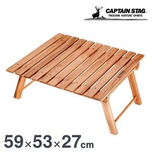 折りたたみローテーブル キャプテンスタッグ(CAPTAIN STAG) CSクラシックス FDパークテーブル UP-1007 アウトドア キャンプ 野外 屋外 天然木 バーベキュー 送料無料