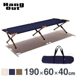 アペロ ウッドコット 幅190cm HangOut [ハングアウト] APR-C190 専用ケース付き コット 木製 アウトドアベンチ ベッド アウトドアチェア ベンチ チェア 持ち運び 組み立て式 ホワイト 白 ネイビー