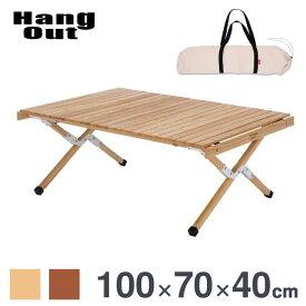 アペロ ウッドテーブル 高さ40cm HangOut [ハングアウト] ロールアップ式 APR-H400 テーブル 木製 木目 アウトドアテーブル 持ち運び 組み立て式 ナチュラル ブラウン コンパクト レジャー アウトドア キャンプ バーベキュー 在宅勤務