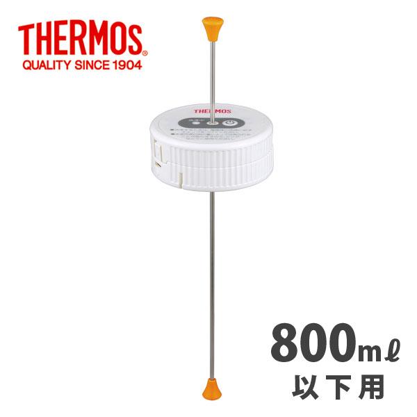 サーモス マイボトル洗浄器 800ml以下用 APA-800 日本製 水筒 マグ 茶渋 着色汚れ 珈琲 コーヒー 紅茶
