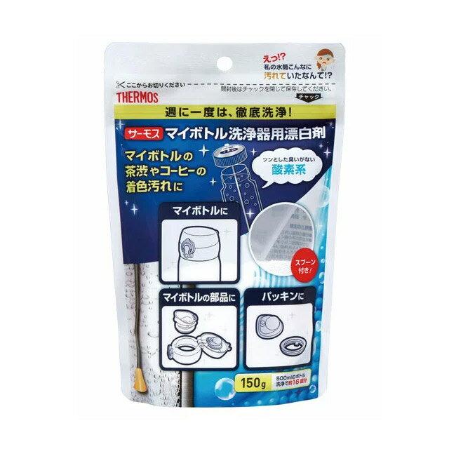 \クーポン配布中/サーモス マイボトル洗浄器用漂白剤 150g APB-150 酸素系漂白剤 日本製 水筒 マグ 茶渋 着色汚れ 珈琲 コーヒー 紅茶