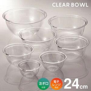【3,980円以上で送料無料】クリアボール 24cm 日本製 CBL-24 ボール ボウル 透明 クリア 耐熱 プラスチック