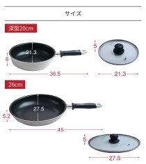 【送料無料】IH対応carinaカリーナフライパン4点セット深型20cm、26cm、ガラス蓋CGF-20(K)CGF-26(K)