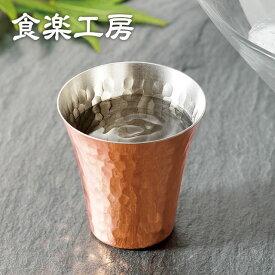 冷酒カップ 65ml 銅製 食楽工房 CNE980 グラス 酒 日本酒 銅 和酒器 器 お酒 日本製 キャッシュレス 5% 消費者 還元