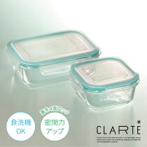 CLARTEクラルテ耐熱ガラス保存容器2点セットCTH-002