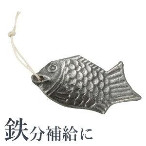 【3,980円以上で送料無料】鉄分補給 鉄の健康鯛 H-3002 日本製 鉄製 鉄分