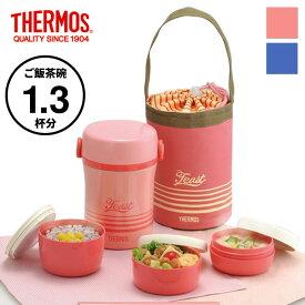 サーモス ステンレスランチジャー 茶碗×1.3 約0.6合 JBC-801 お弁当箱 弁当箱 ランチ ランチジャー 昼食 おべんとうばこ