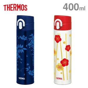真空 断熱 ケータイマグ 0.4L THERMOS サーモス 日本製 JOA-402 和風 和デザイン 梅 水筒 マグボトル 結露しない 400ml 保温 保冷 軽量スリム 送料無料
