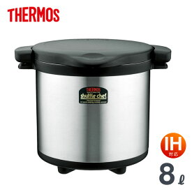 THERMOS サーモス 真空保温調理器 シャトルシェフ 8.0L KPS-8001 IH対応(ガス火もOK) 送料無料 レシピ付き 大容量 大家族 キャッシュレス 5% 消費者 還元