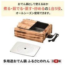 多用途おでん鍋ふるさとのれん日本製KS-2539