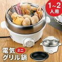 電気 ミニグリル鍋 日本製 プチ・プレジール PGN-80(W) グリル 一人鍋 グリルプレート 深型プレート 送料無料