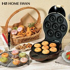 ミニドーナツメーカー レシピ付き ホームスワン SDM-65 ドーナツメーカー ドーナツ 揚げないドーナツ 送料無料