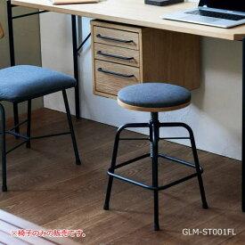 スツール カウンター チェア バースツール ロータイプ 高さ43〜55cm 椅子 1P グレー 木製 Glam グラムシリーズ 新生活 GLM-ST001FL 弘益 送料無料