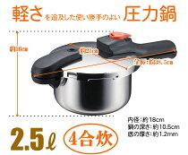 圧力鍋2.5LH5434圧力鍋4号炊きNEW軽量単層片手圧力鍋2.5Lパール金属【10P27May16】