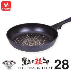 【3,980円以上で送料無料】フライパン 28cm ガス火専用 ブルー ダイヤモンドコート フライパン 驚きの軽さ HB2018 パール金属