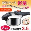 IH対応(ガス火OK) 圧力鍋 3.5L H5435(単品) 圧力鍋 5号炊き NEW軽量単層 片手圧力鍋3.5L パール金属