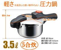 圧力鍋3.5LH5435圧力鍋5号炊きNEW軽量単層片手圧力鍋3.5Lパール金属【10P27May16】