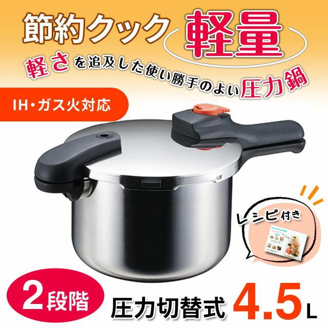 パール金属 NEW軽量単層 片手圧力鍋 4.5L H-5436(単品) 7号炊き IH対応(ガス火OK)