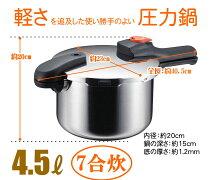 圧力鍋4.5LH5436圧力鍋7号炊きNEW軽量単層片手圧力鍋4.5Lパール金属【10P27May16】