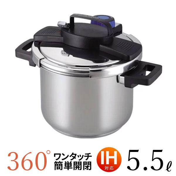 パール金属 3層底ワンタッチレバー圧力鍋 5.5L H-5389 IH対応(ガス火OK)