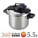 圧力鍋 5.5L IH対応 ワンタッチレバー H-5389 8合炊き パール金属 あつりょくなべ