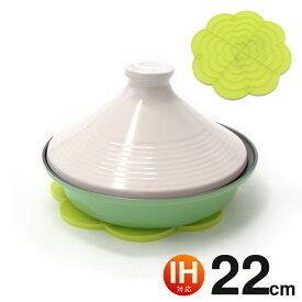 タジン鍋 22cm IH対応 ガス火OK T-2202 無水鍋 テフロン加工 シリコンマット レシピ付き ラジーズ タジン 鍋