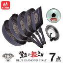フライパン 7点 セット ガス火専用 焦げ付きにくい ブルー ダイヤモンドコート フライパン セット 20 26 28 cm 炒め鍋…