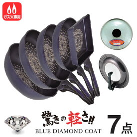 フライパン 7点 セット ガス火専用 焦げ付きにくい ブルー ダイヤモンドコート フライパン セット 20 26 28 cm 炒め鍋 28cm 中華鍋 卵焼き器 パンカバー パール金属 驚きの軽さOK-7 送料無料