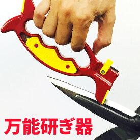 包丁研ぎ ソリング 万能研ぎ器 研ぎ器 刃物 研磨 シャープナー 包丁 ハサミ 爪切り TVショッピング