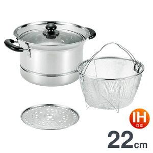 深型両手鍋 22cm ザル付き 目皿付き IH ステンレス そうめん 茹で鍋 FPZ-22 送料無料