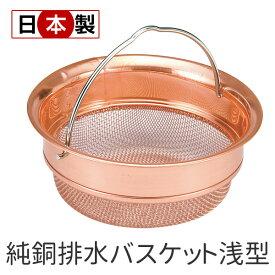 【3,980円以上で送料無料】純銅排水口バスケット 浅型 日本製 H-2807