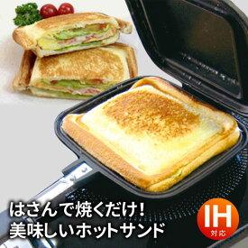 サンドdeグルメ KS-2887 ホットサンド ホットサンドメーカー グルメパン フライパン 両面焼き 朝食 杉山金属 レシピ 日本製