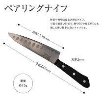 ペアリングナイフ