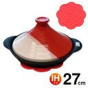 IH対応 タジン鍋 27cm T-2711 鉄鋳物製・波型プレート すき焼き・焼き肉にも使える シリコンマット・レシピ付き ラジ…