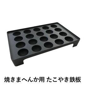 たこ焼き鉄板 焼きまへんかKC-102専用 たこやき たこ焼きプレート 【7000円以上ご購入で送料無料】