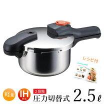 圧力鍋2.5LH5434圧力鍋4号炊きNEW軽量単層片手圧力鍋2.5Lパール金属【10P07Nov15】
