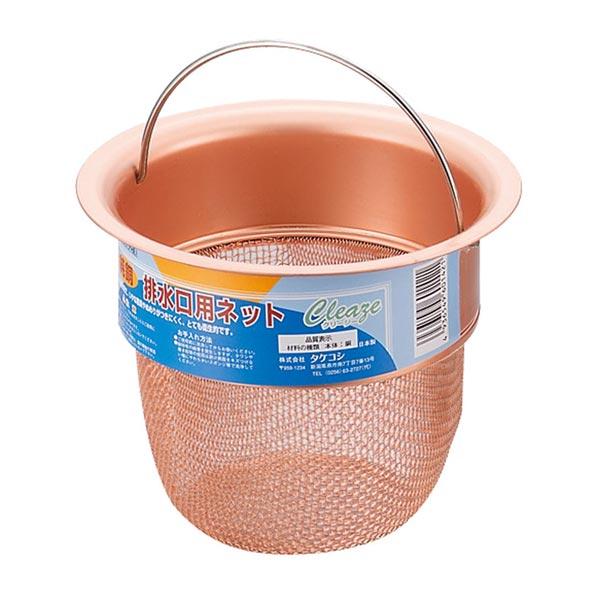 日本製 「純銅 排水口用ネット H-43」