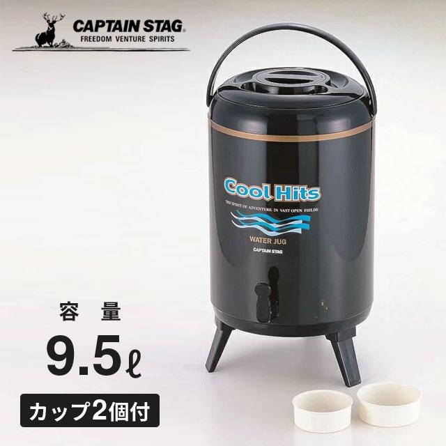 CAPTAIN STAG[キャプテンスタッグ] クールヒッツ ウォータージャグ 10L M-5028 カップ2個付き 【ラッキーシール対応】