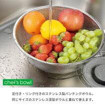 Chef'sbowlシェフズボウルステンレス足付きパンチングボウルリング付き18cmPCB-18