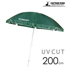 パラソル UVカット 径 200cm 高さ最大 210cm ビーチパラソル M-1573 マイバディー キャプテンスタッグ