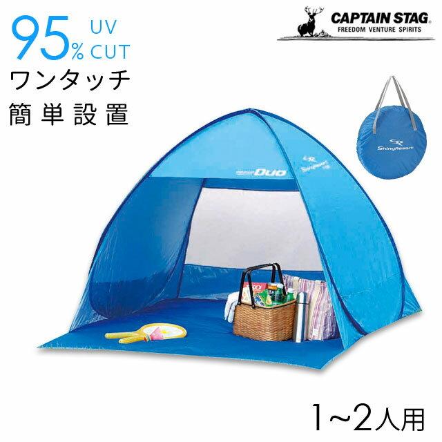 CAPTAIN STAG[キャプテンスタッグ] シャイニーリゾート ポップアップテント M-5787 デュオUV ブルー